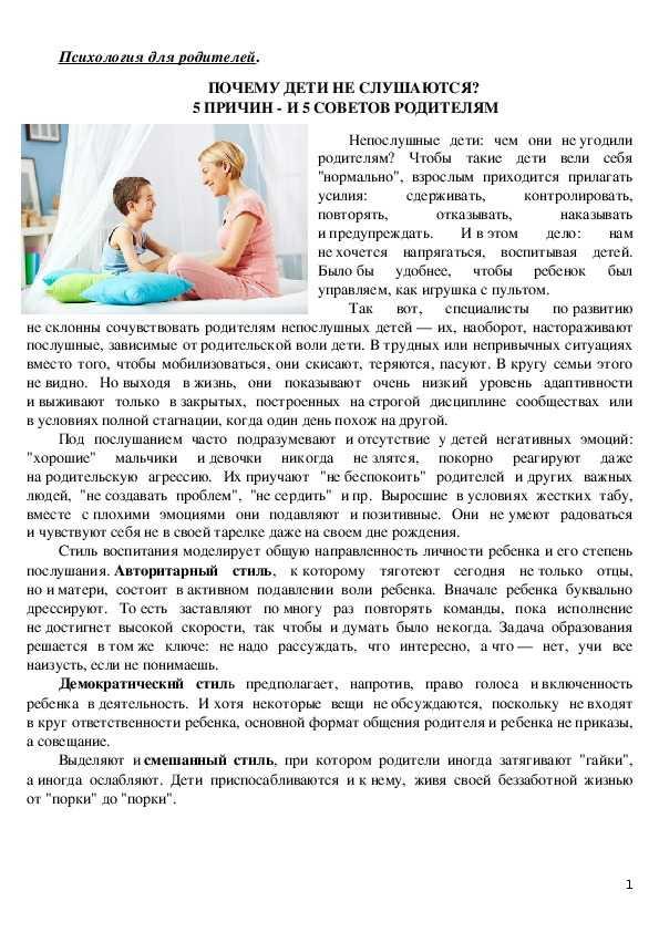 Кризис 5 лет у детей: советы психолога, ребенок нервный и неуправляемый, не слушается, постоянно ноет