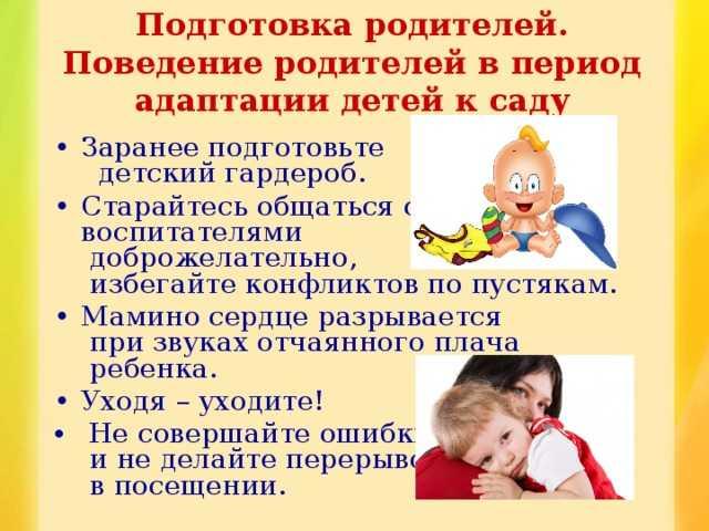 Ребенок пошел в садик и постоянно болеет как укрепить иммунитет