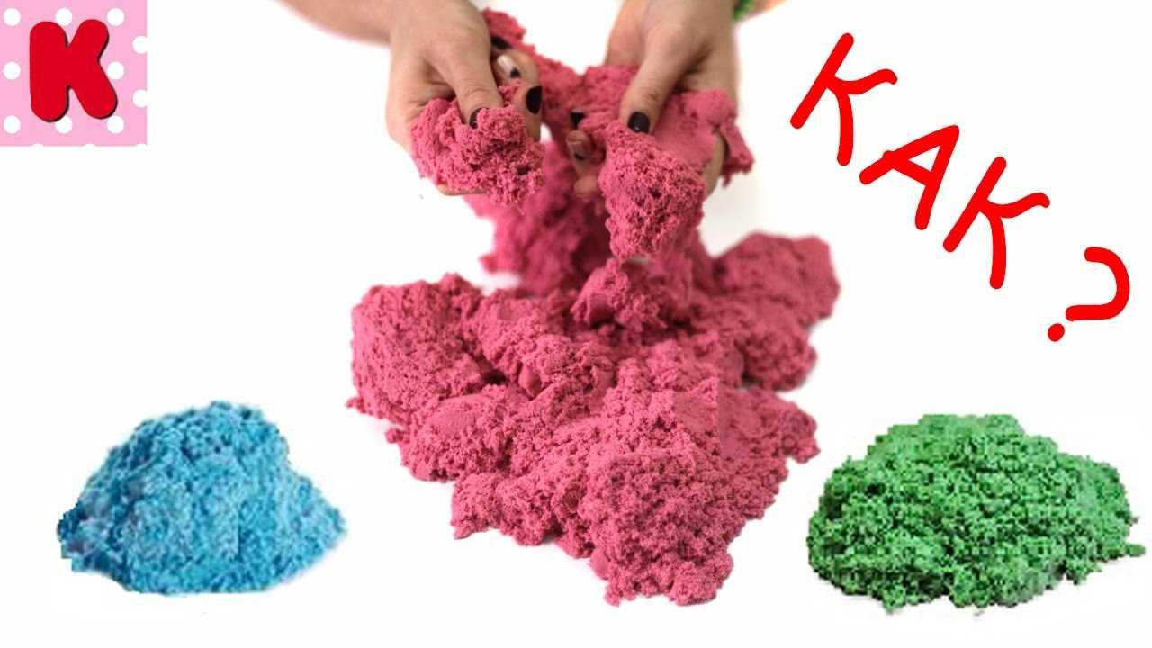 Как сделать кинетический песок своими руками в домашних условиях: самому, с песком и без песка, без крахмала