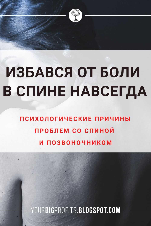Психосоматика остеохондроза шейного, грудного и поясничного