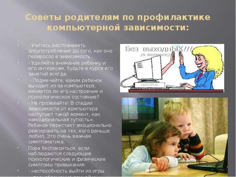 Компьютерная зависимость у детей и подростков. как лечить? | блог портала стоп игра.инфо