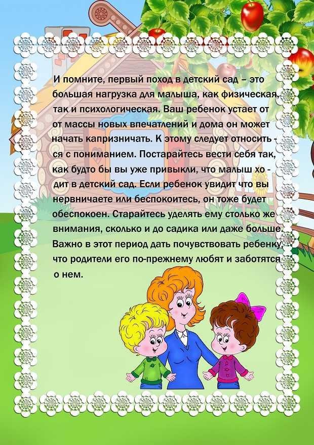 Кризис 3-х лет и детский сад: рекомендации по психологической подготовке ребенка к детскому саду