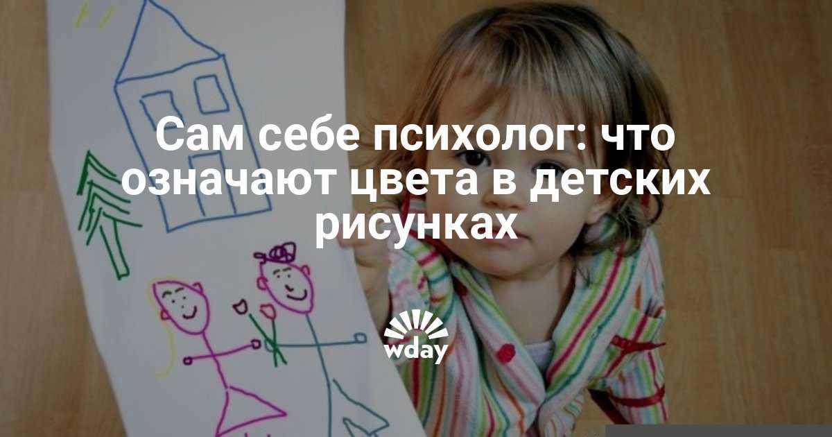 Что значат эти каляки-маляки психология детского рисунка