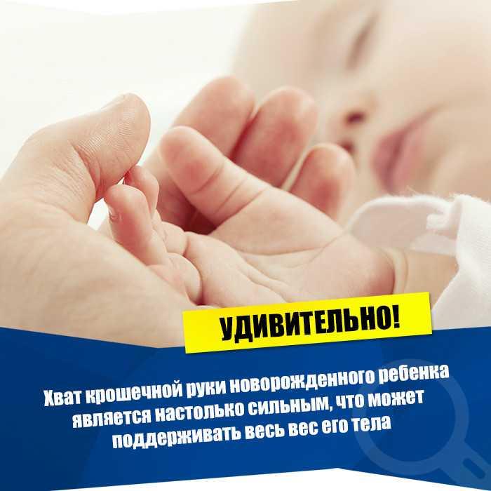 25 интересных фактов о младенцах