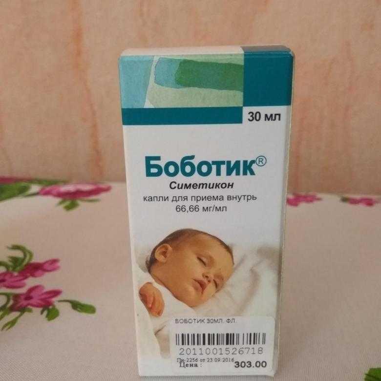 Как применять боботик для новорождённых: инструкция по применению и формы выпуска, состав и противопоказания
