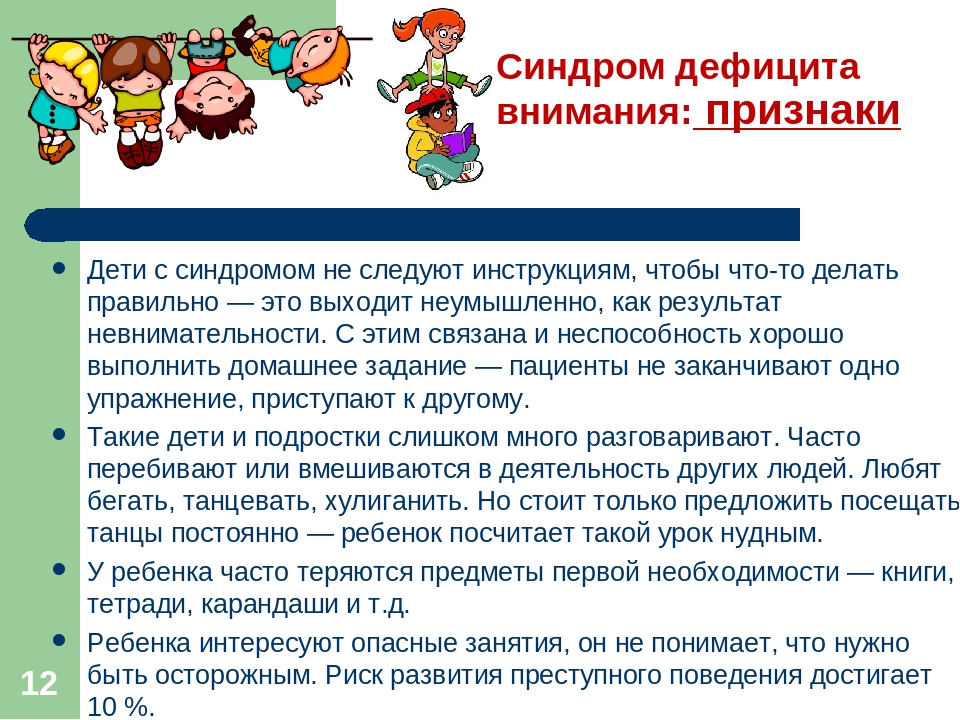 игры для гиперактивных детей дошкольного возраста: картотека игр на развитие внимания, памяти, контроля движений и эмоций