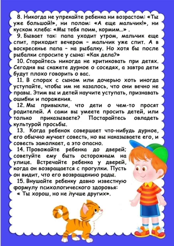 Воспитание детей от года до двух лет: основные правила, особенности, ошибки, рекомендации для родителей