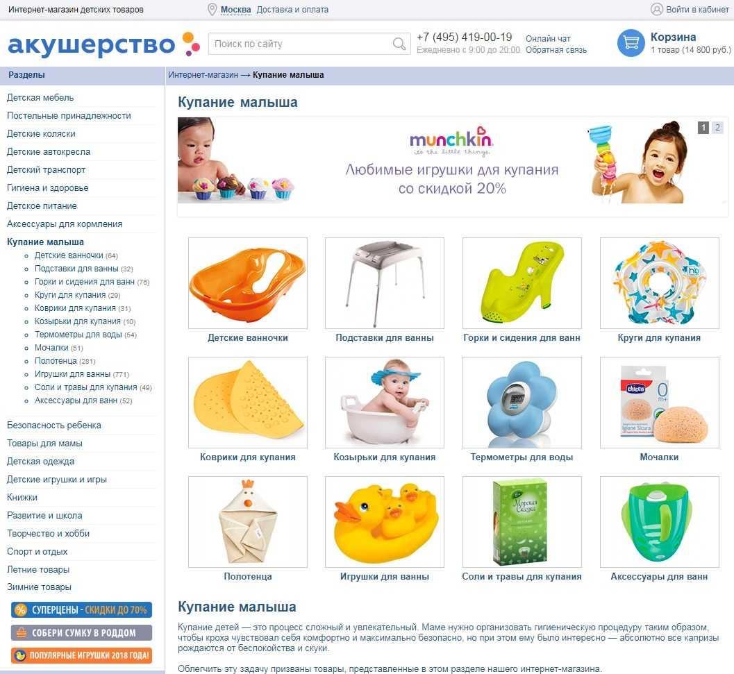 Интернет магазин детских товаров «акушерство» (купон на скидку до 50%)