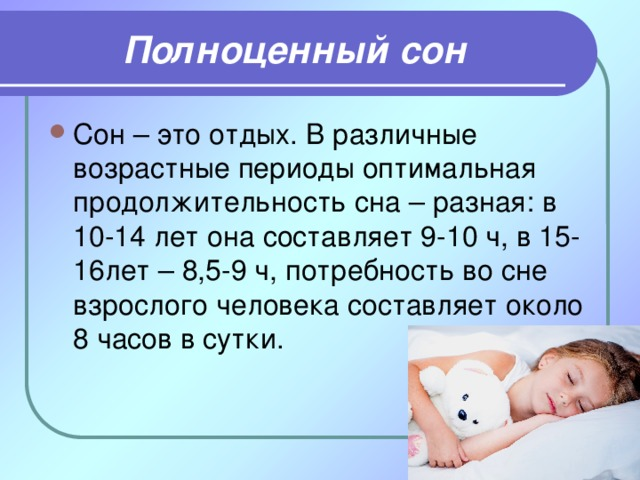 Почему дети плохо спят: топ-5 трудностей детского сна!