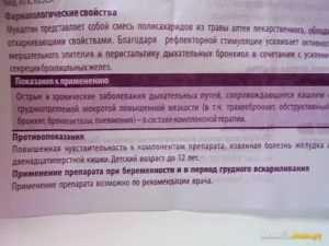 «стодаль» при беременности: инструкция по применению