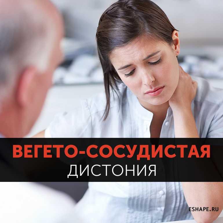 Психосоматика варикоза, всд и психосоматика как причина заболевания