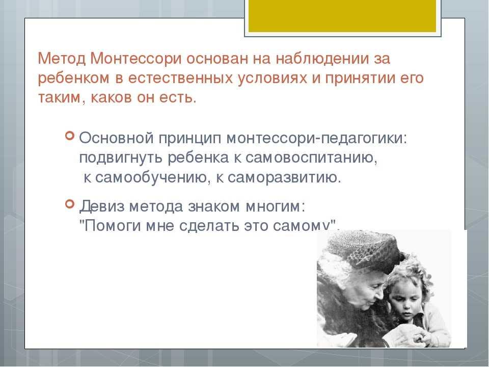 Раннее развитие детей по методике марии монтессори