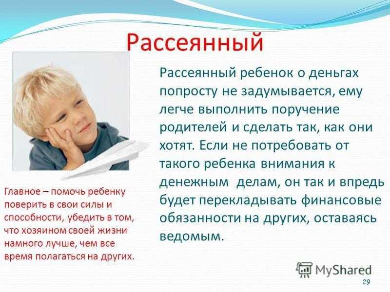 Рассеянное внимание в детей - признаки, причины и что делать