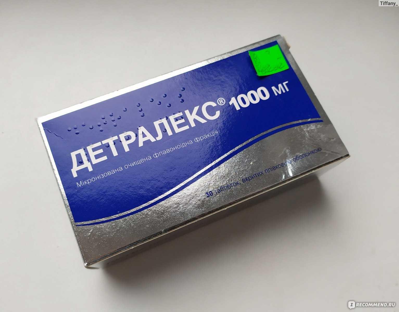 Таблетки детралекс: инструкция по применению при варикозе