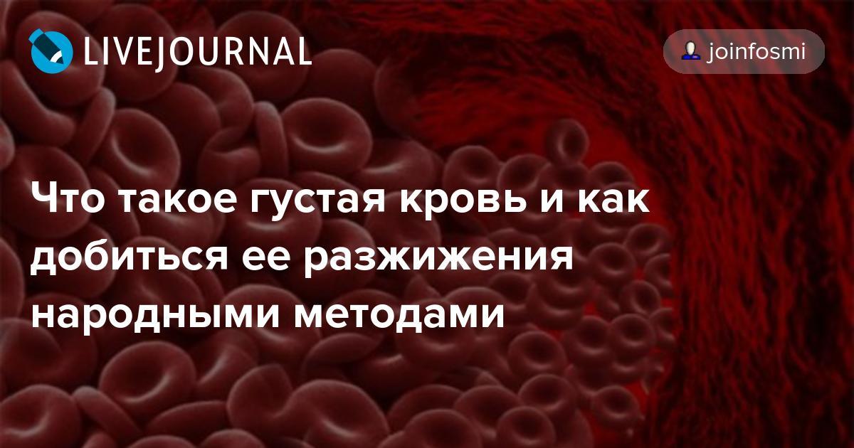 Можно ли уколами разжижить кровь у беременной женщины, и когда это стоит делать: чем опасна густая кровь, как происходит лечение и профилактика