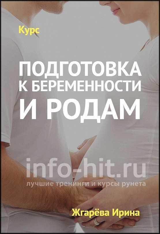 10 мифов о подготовке к беременности и их опровержение | милосердие.ru