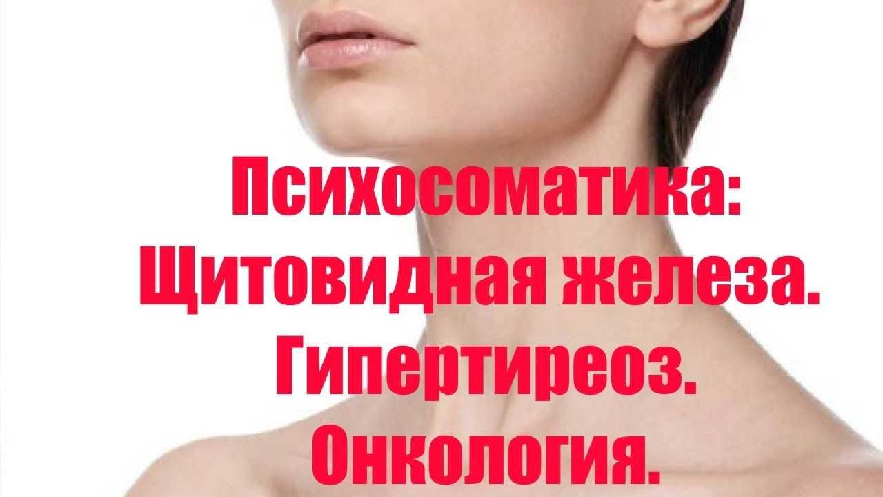 Щитовидная железа (психосоматика)
