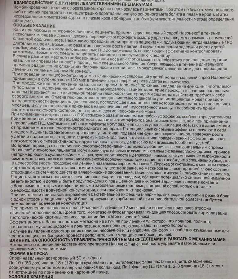Можно ли применять назонекс при беременности: показания и противопоказания в 1, 2 и 3 триместре - врач 24/7