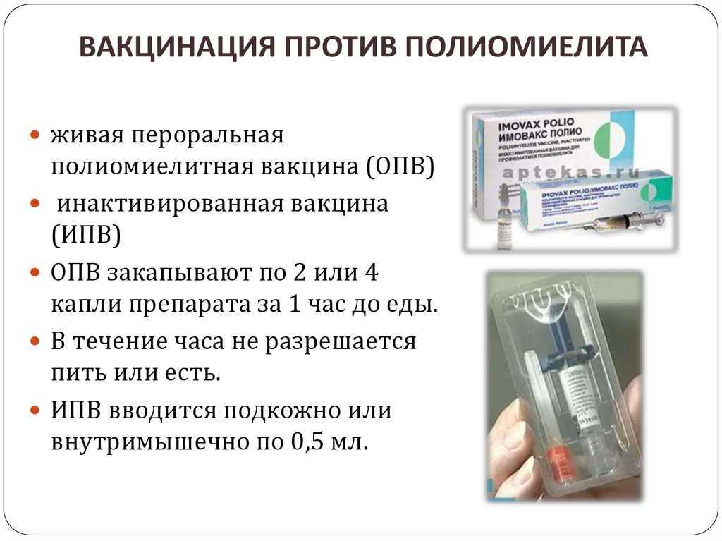 Ревакцинация полиомиелита капли или укол комаровский