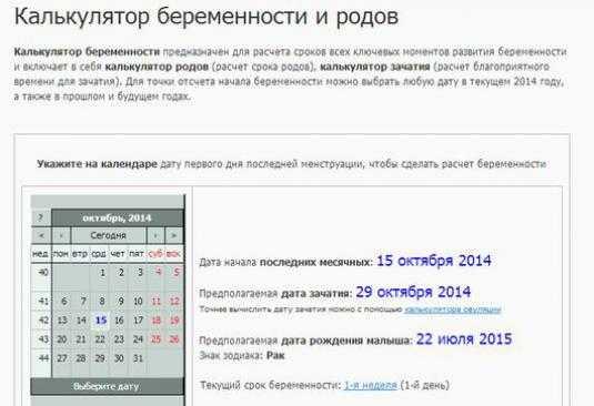 Рассчитать дату родов по месячным (калькулятор)