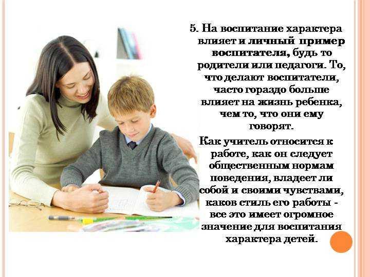 Формирование личности ребенка в процессе воспитания