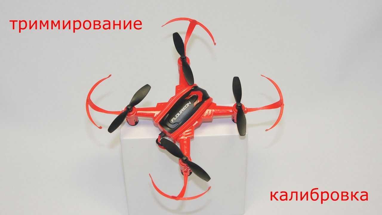 Как запустить квадрокоптер. только для начинающих пилотов: включение, калибровка, триммирование - авиамодели rc-hobby.com.ua