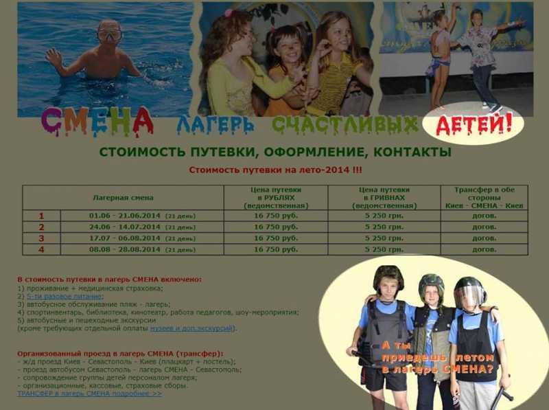 Лагерь отдыха детей «бригантина» - крым, песчаное (цена 2020 г.)