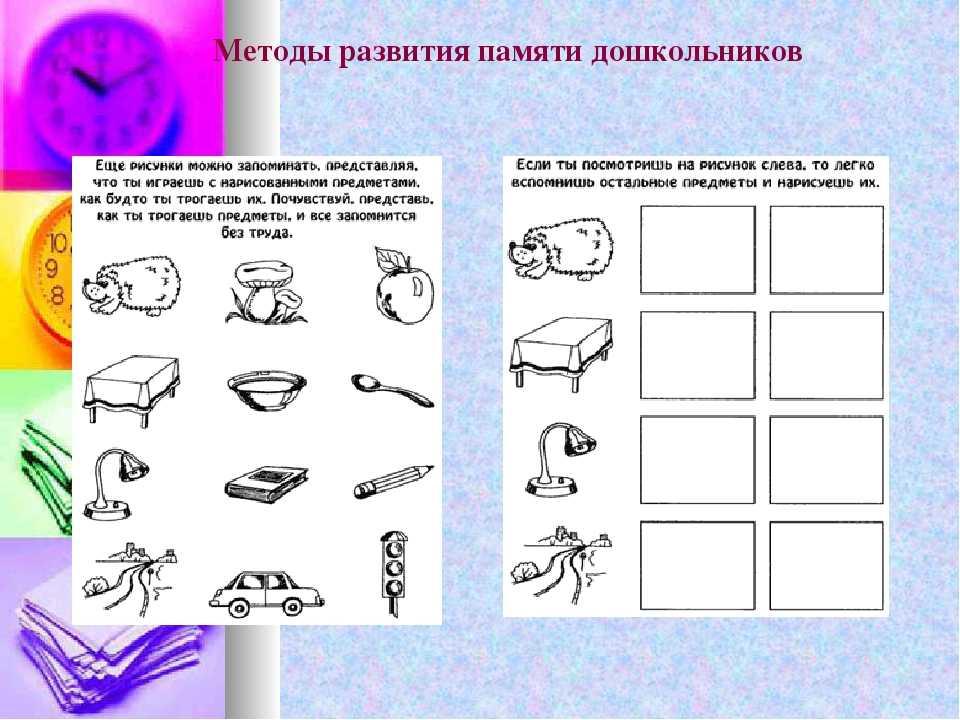 Как развить память у ребенка 7 лет: тренировка памяти у детей, как улучшить ребенку