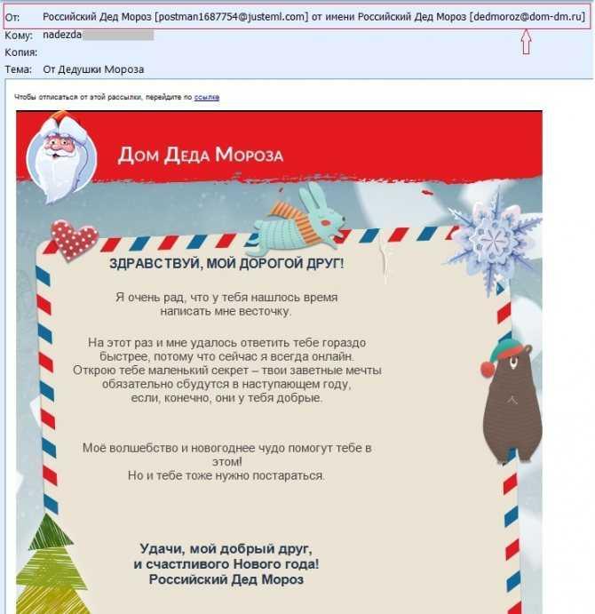 Как написать письмо деду морозу в великий устюг: адрес и образец, отзывы