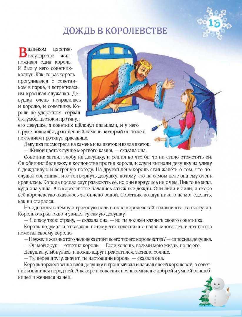 Добрые истории для детей - поучительные рассказы