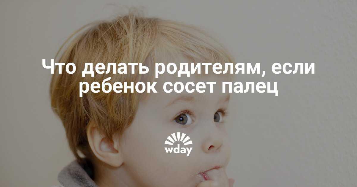 Как отучить ребенка сосать палец? ищем причины и находим альтернативы