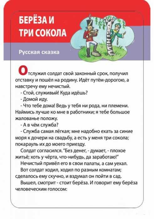 Поучительные сказки: полезные книги в помощь родителям