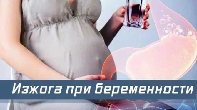 Можно ли соду при изжоге беременным. можно ли пить соду от изжоги при беременности. сода от изжоги при беременности — можно ли пить данный состав