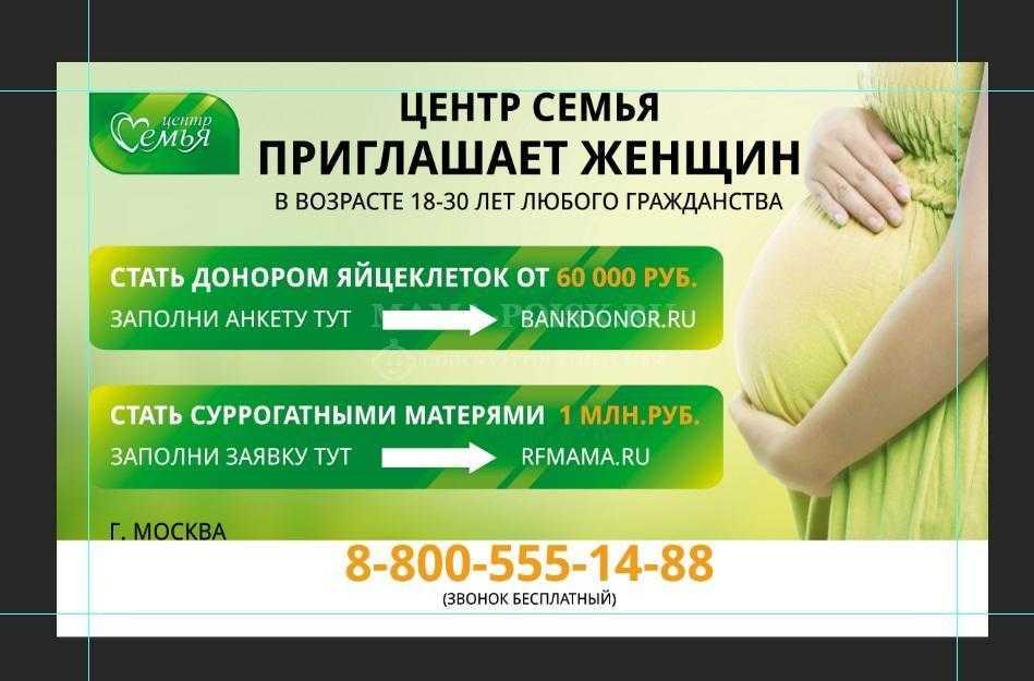 Суррогатное материнство - процедура, сравнительная характеристика протоколов, средние цены