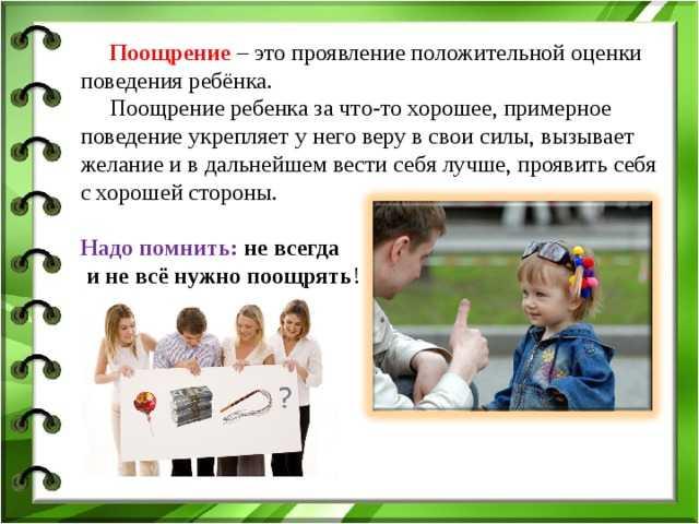 Как поощрять ребенка: идеи, которые действительно работают