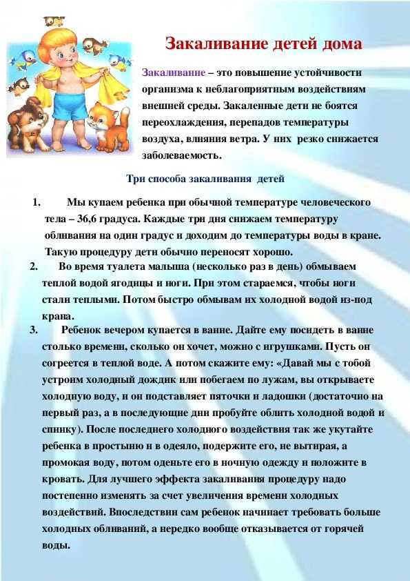 Закаливание - методы при различных заболеваниях. закаливание детей, пожилых людей и беременных. противопоказания