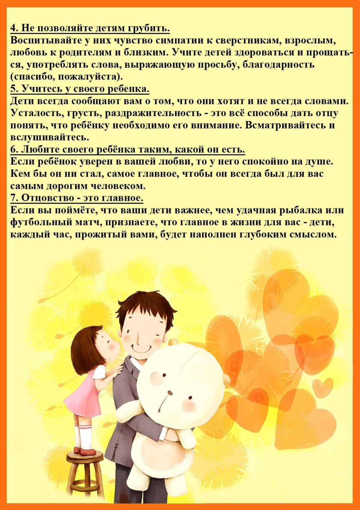 Руководство для папы - 25 правил, как быть хорошим отцом