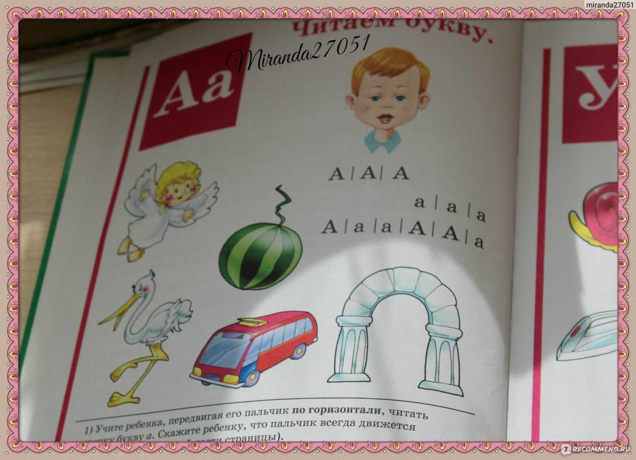 Обучение детей чтению. методика сергея полякова. методики обучения дошкольников чтению