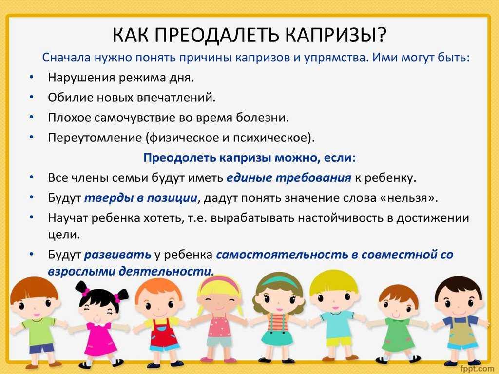 Истерики у ребенка в 2 года   уроки для мам