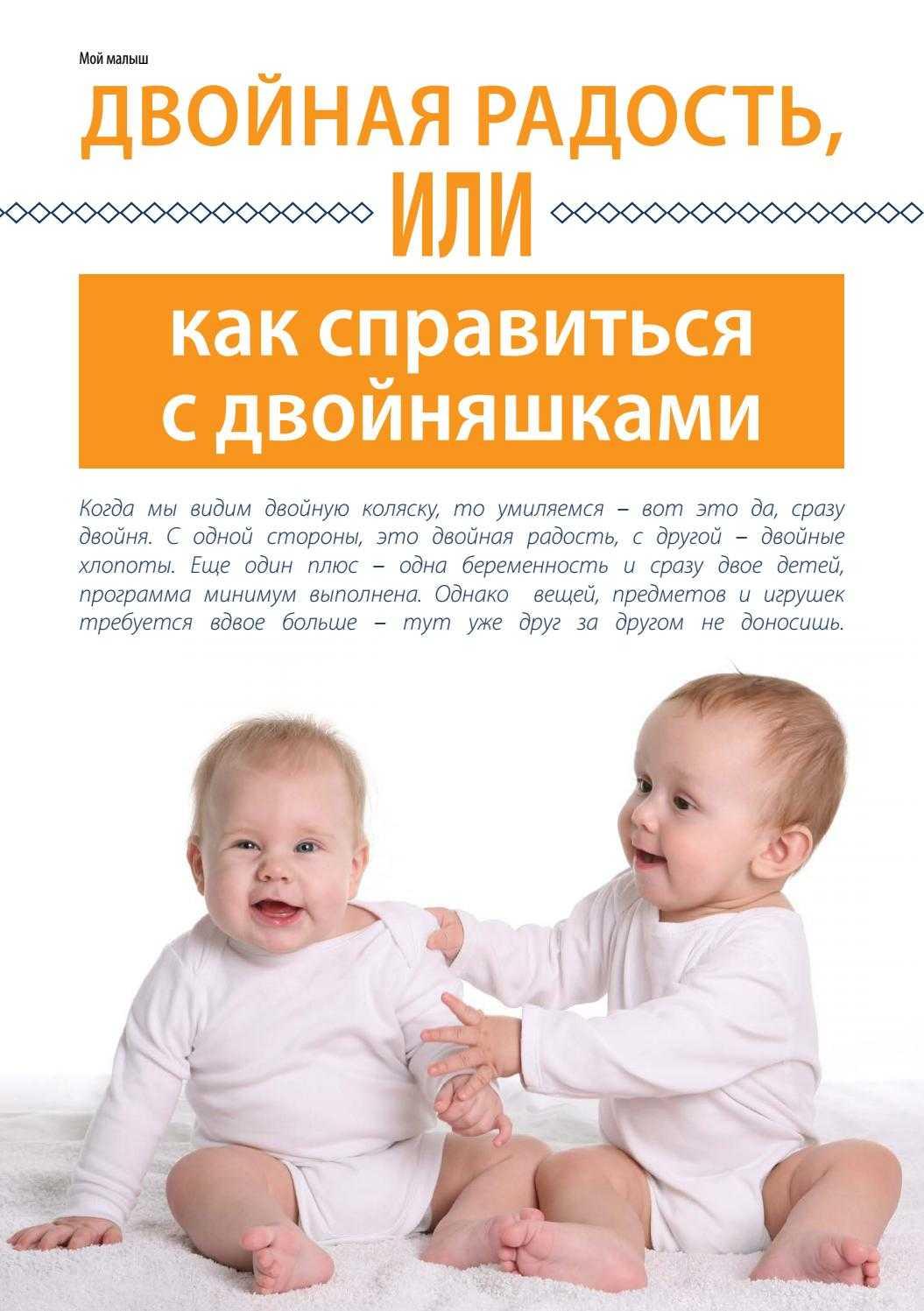 Уход за двойней - нужные советы маме двойняшек