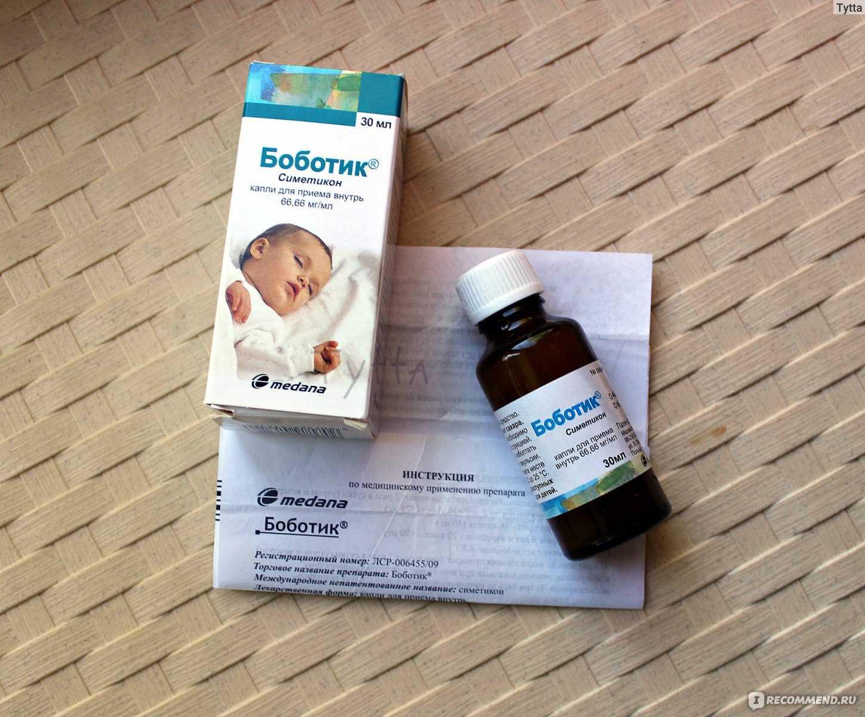 Боботик: инструкция по применению для новорожденных - топотушки