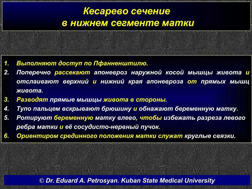 Кесарево сечение: виды, показания, последствия, плюсы и минусы