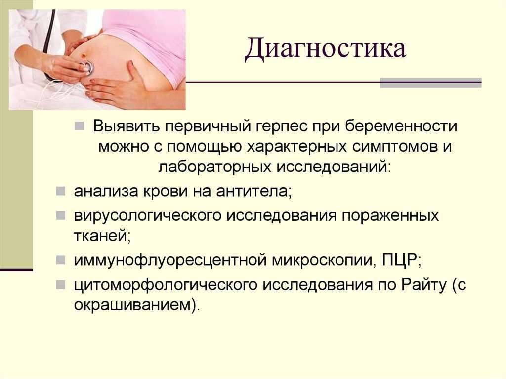 Герпес у беременных в третьем триместре: чем опасен, как лечить