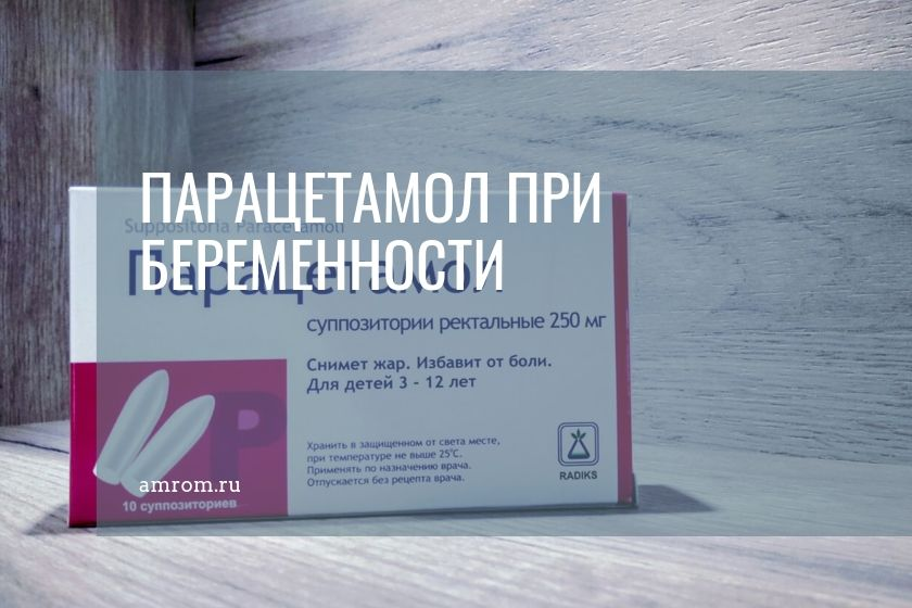 Анальгин при беременности: можно ли пить в 1, 2, 3 триместре, инструкция, от головной и зубной боли, с димедролом, противопоказания, последствия, аналоги