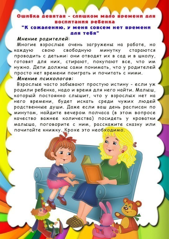 Советы по воспитанию | электронный журнал о детях и подростках