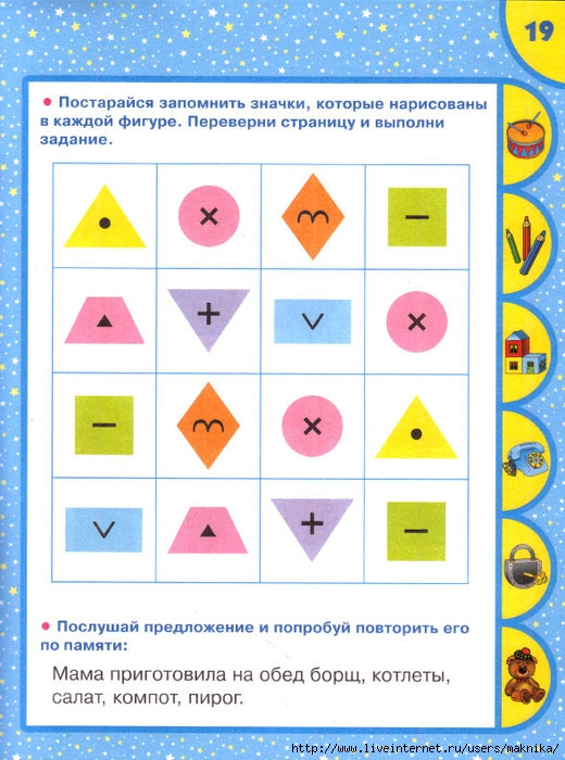 Как развивать внимание у ребёнка 6-7 лет? подборка 10 игровых упражнений на развитие внимания ребенка младшего школьного возраста - методика преподавания  - преподавание - образование, воспитание и обучение - сообщество взаимопомощи учителей педсовет.su